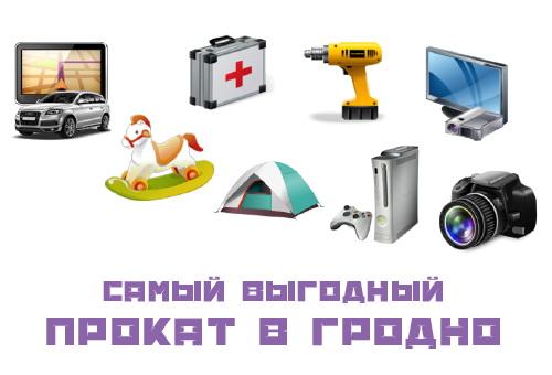 31b1e574b508 Недорогой прокат в Гродно - 1top.by - Весь белорусский ТОП здесь
